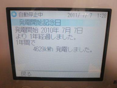 P7077721.JPG