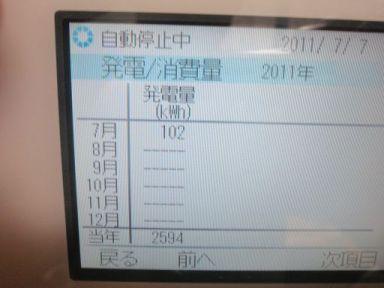 P7077726.JPG